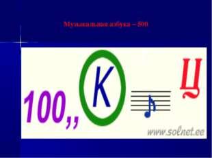 Музыкальная азбука – 500