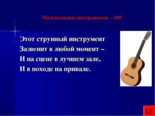 Музыкальные инструменты - 300 Этот струнный инструмент Зазвенит в любой момен