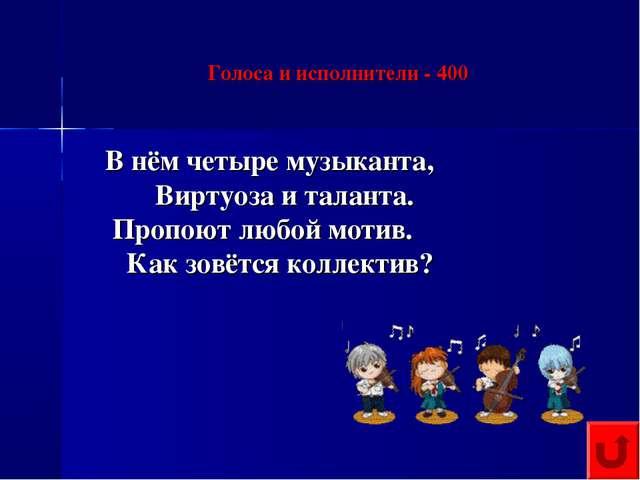 Голоса и исполнители - 400 В нём четыре музыканта, Виртуоза и таланта. Пропо...