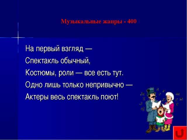 Музыкальные жанры - 400 На первый взгляд — Спектакль обычный, Костюмы, роли —...