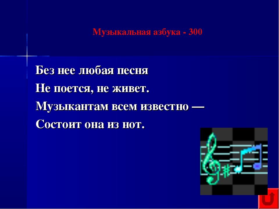 Музыкальная азбука - 300 Без нее любая песня Не поется, не живет. Музыкантам...