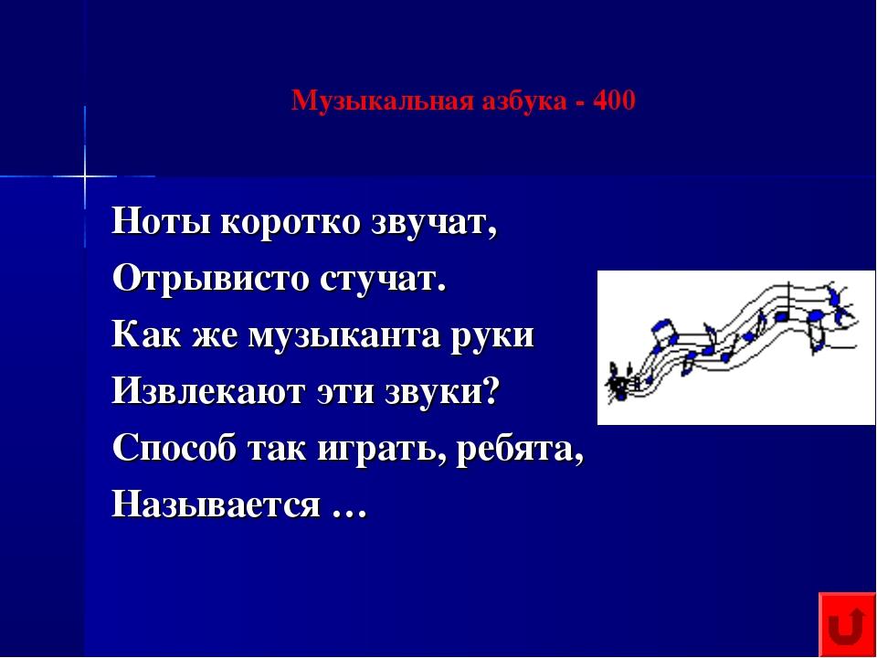 Музыкальная азбука - 400 Ноты коротко звучат, Отрывисто стучат. Как же музыка...
