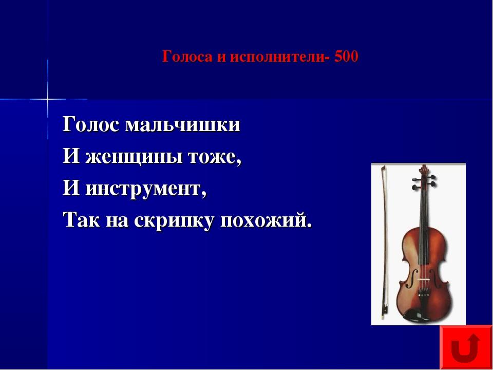 Голоса и исполнители- 500 Голос мальчишки И женщины тоже, И инструмент, Так н...