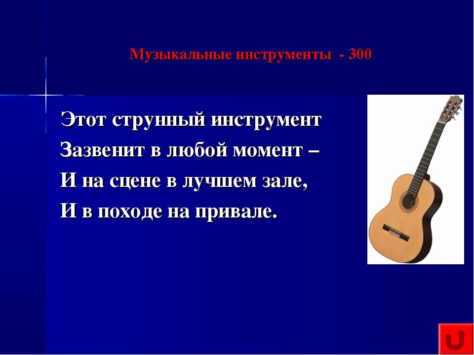 Музыкальные инструменты - 300 Этот струнный инструмент Зазвенит в любой момен...