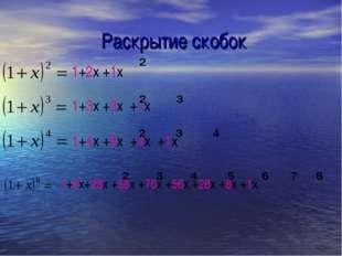 Раскрытие скобок 1+8x+28x +56x +70x +56x +28x +8x +1x 1+4x +6x +4x +1x 1+3x +