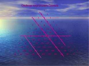 Свойства треугольника Паскаля 45 35 112662204957929247924952206612
