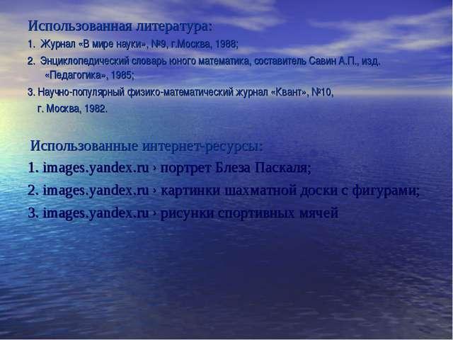 Использованная литература: 1. Журнал «В мире науки», №9, г.Москва, 1988; 2. Э...