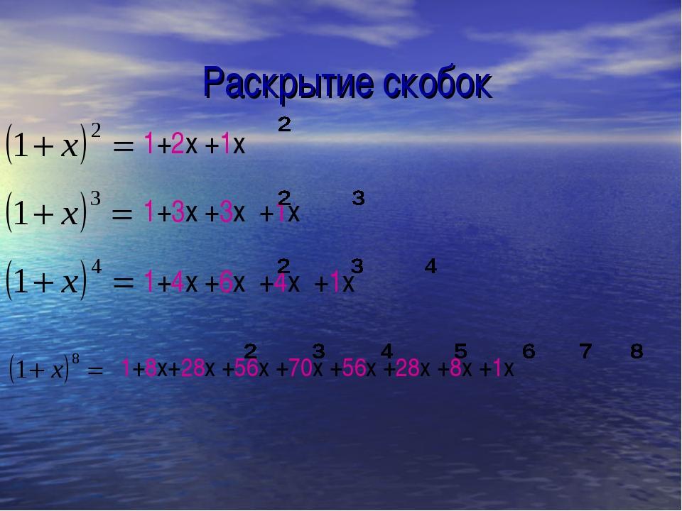 Раскрытие скобок 1+8x+28x +56x +70x +56x +28x +8x +1x 1+4x +6x +4x +1x 1+3x +...