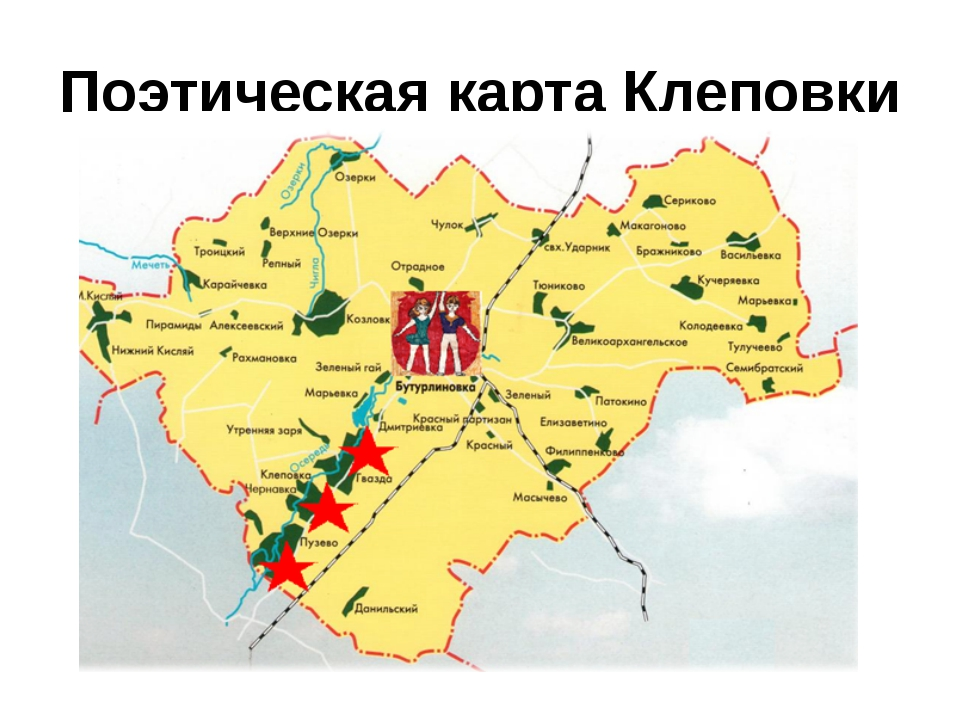 Поэтическая карта Клеповки