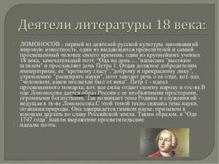 ЛОМОНОСОВ - первый из деятелей русской культуры завоевавший мировую известнос