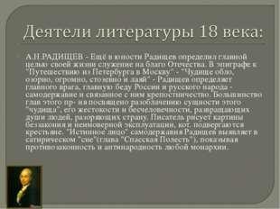 А.Н.РАДИЩЕВ - Ещё в юности Радищев определил главной целью своей жизни служен