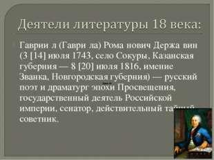 Гаврии́л (Гаври́ла) Рома́нович Держа́вин (3 [14] июля 1743, село Сокуры, Каза