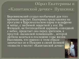 Боровиковский создал необычный для того времени портрет. Екатерина представле
