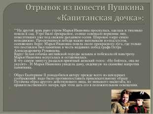 """""""""""На другой день рано утром Марья Ивановна проснулась, оделась и тихонько пош"""