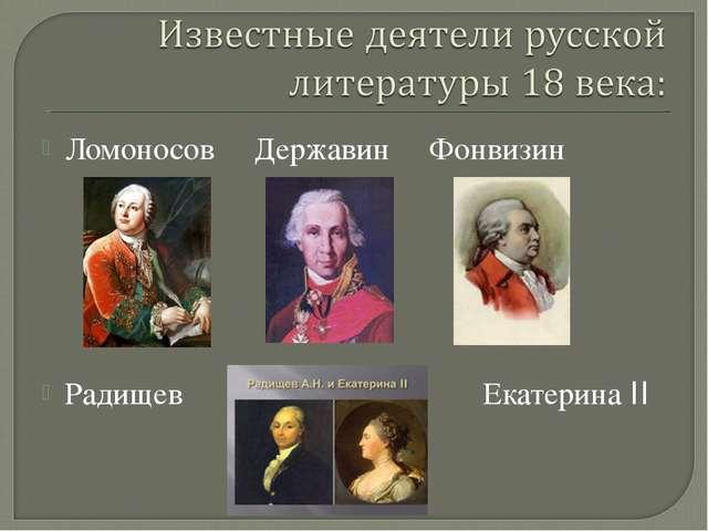 Ломоносов Державин Фонвизин Радищев Екатерина II