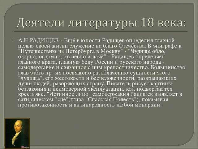 А.Н.РАДИЩЕВ - Ещё в юности Радищев определил главной целью своей жизни служен...