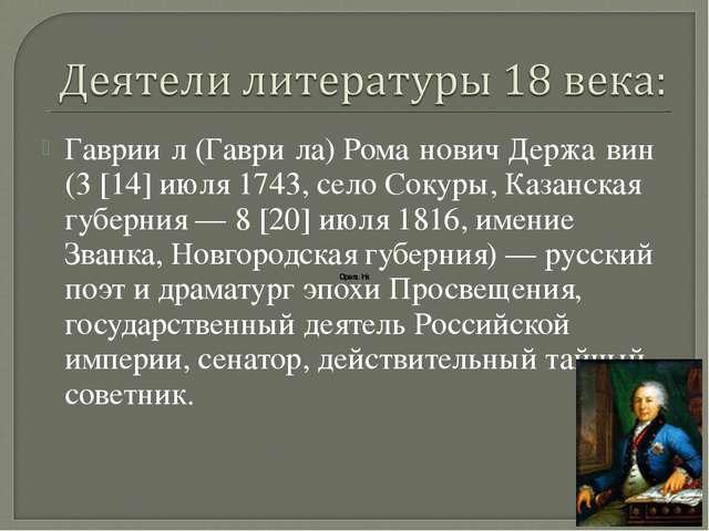 Гаврии́л (Гаври́ла) Рома́нович Держа́вин (3 [14] июля 1743, село Сокуры, Каза...