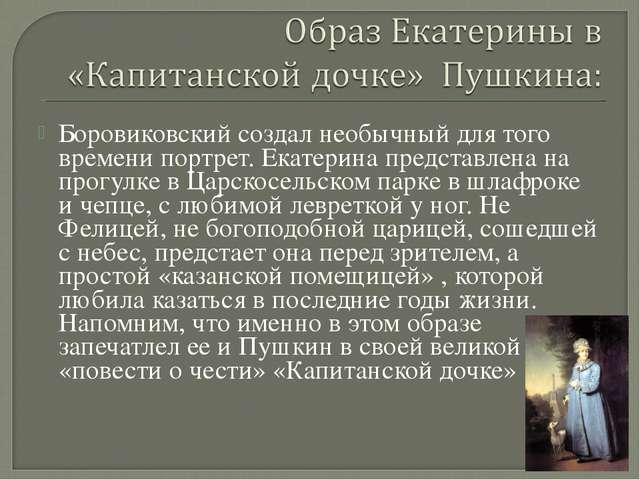 Боровиковский создал необычный для того времени портрет. Екатерина представле...