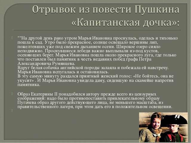 """""""""""На другой день рано утром Марья Ивановна проснулась, оделась и тихонько пош..."""