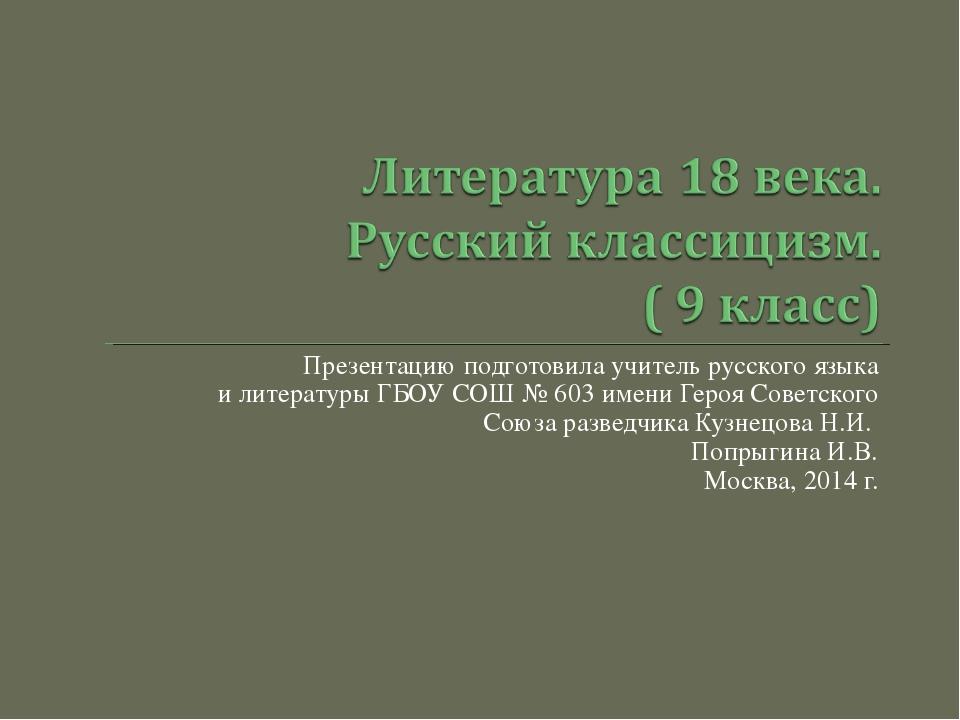 Презентацию подготовила учитель русского языка и литературы ГБОУ СОШ № 603 им...