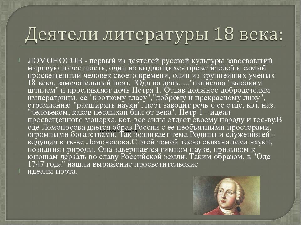 ЛОМОНОСОВ - первый из деятелей русской культуры завоевавший мировую известнос...