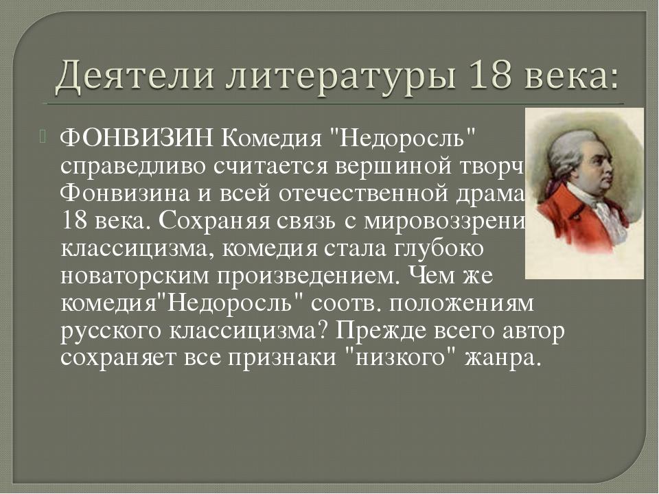 """ФОНВИЗИН Комедия """"Недоросль"""" справедливо считается вершиной творчества Фонвиз..."""