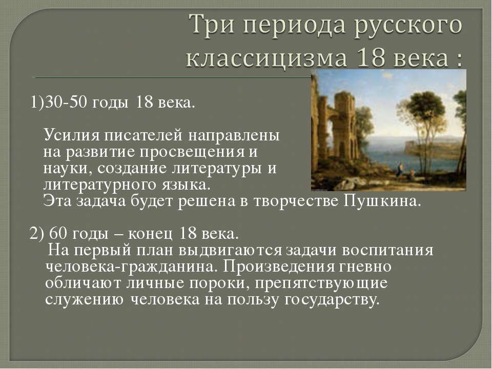 1)30-50 годы 18 века. Усилия писателей направлены на развитие просвещения и н...