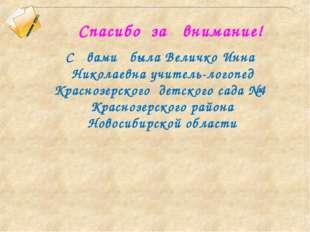 Спасибо за внимание! С вами была Величко Инна Николаевна учитель-логопед Крас