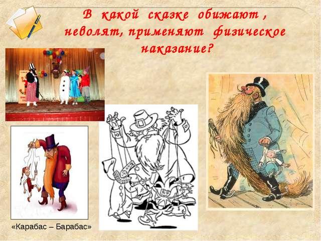 В какой сказке обижают , неволят, применяют физическое наказание? «Карабас –...