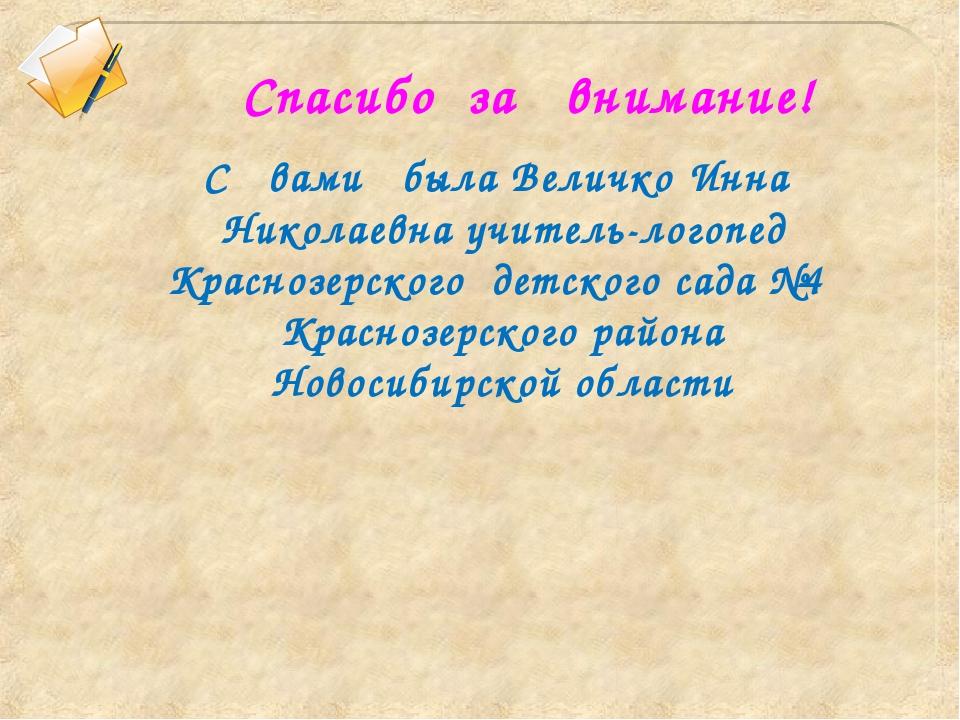 Спасибо за внимание! С вами была Величко Инна Николаевна учитель-логопед Крас...