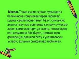 Максат.Тезмә кушма җөмлә турындагы белемнәрне гомумиләштереп кабатлау; кушма