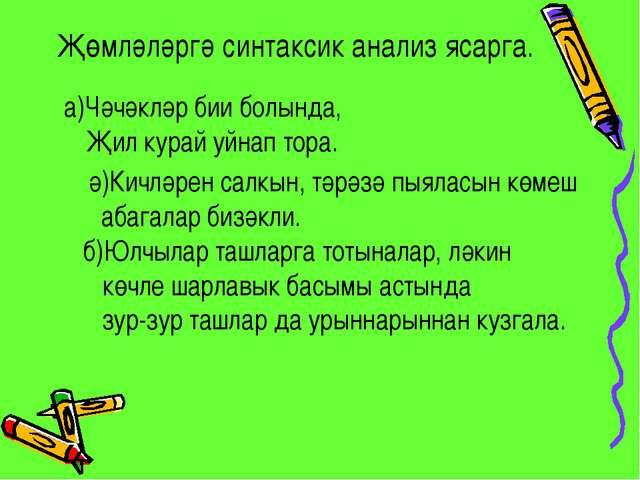 ә)Кичләрен салкын, тәрәзә пыяласын көмеш абагалар бизәкли. б)Юлчылар ташларг...