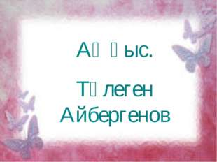 Ақ қыс. Төлеген Айбергенов