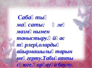 Сабақтың мақсаты: Өлең мазмұнымен таныстыру.Ұйқас түрлері,олардың айырмашылы