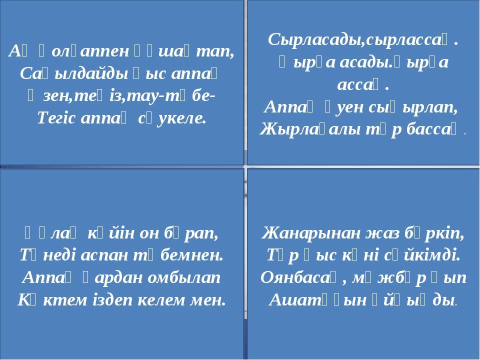 Алексей Полторанин- шаңғышы Денис Тен – мәнерлеп сырғанау Денис Кузин - коньк...