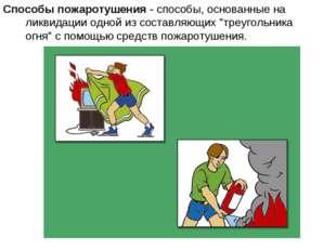Способы пожаротушения - способы, основанные на ликвидации одной из составляющ