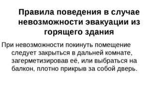 Правила поведения в случае невозможности эвакуации из горящего здания При нев