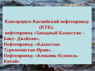 Консорциум Каспийский нефтепровод:(КТК), нефтепровод «Западный Казахстан – Б