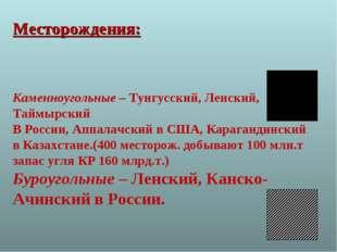 Месторождения: Каменноугольные – Тунгусский, Ленский, Таймырский В России, Ап