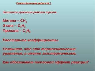 Самостоятельная работа № 1 Запишите уравнение реакции горения Метана – СН4 Эт