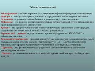 Ректификация – процесс термического разделения нефти и нефтепродуктов на фра