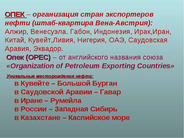 ОПЕК – организация стран экспортеров нефти (штаб-квартира Вена-Австрия): Алж...