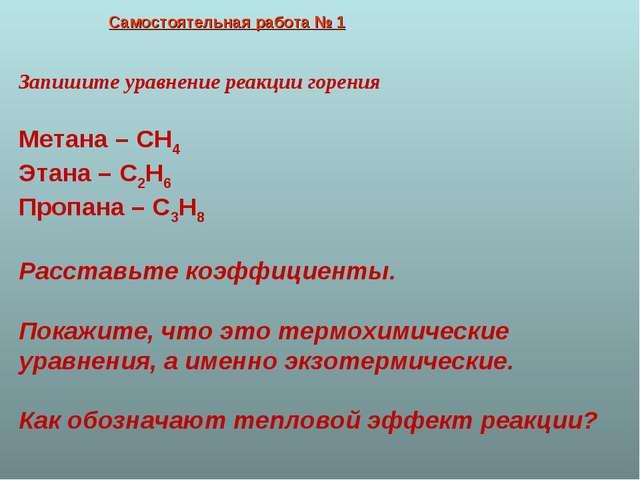 Самостоятельная работа № 1 Запишите уравнение реакции горения Метана – СН4 Эт...