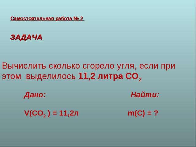 Самостоятельная работа № 2 ЗАДАЧА Вычислить сколько сгорело угля, если при э...