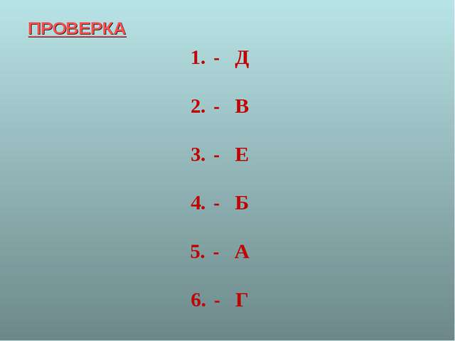 ПРОВЕРКА - Д - В - Е - Б - А - Г