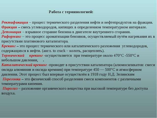Ректификация – процесс термического разделения нефти и нефтепродуктов на фра...