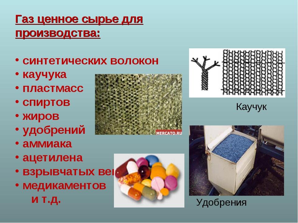 Газ ценное сырье для производства: синтетических волокон каучука пластмасс сп...