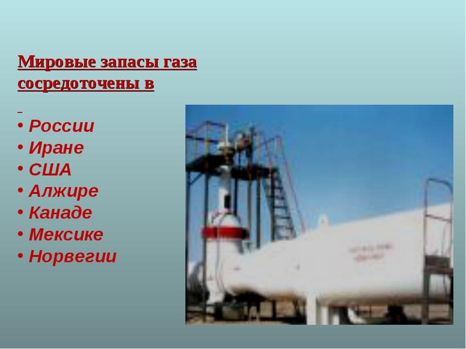 Мировые запасы газа сосредоточены в России Иране США Алжире Канаде Мексике Но...