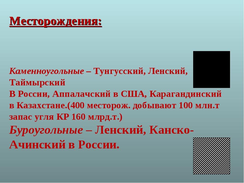 Месторождения: Каменноугольные – Тунгусский, Ленский, Таймырский В России, Ап...