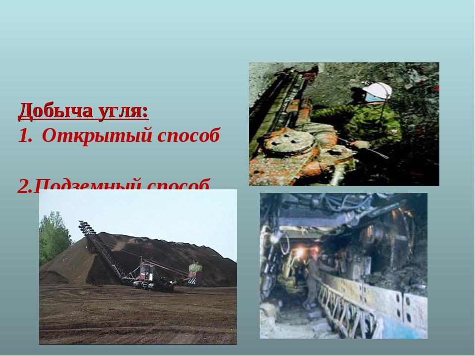 Добыча угля: Открытый способ 2.Подземный способ